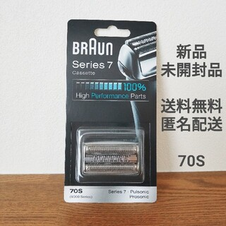 BRAUN - BRAUN ブラウン シリーズ7  シェーバー替刃 70S