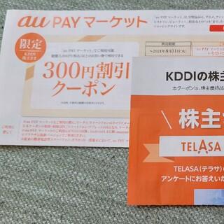 株主優待クーポン まとめ売り KDDI サッポロ TOKAIホールディングス(その他)