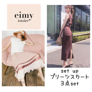 eimy istoire - エイミーイストワール オープンバックセットアップ シアーコンビプリーツスカート