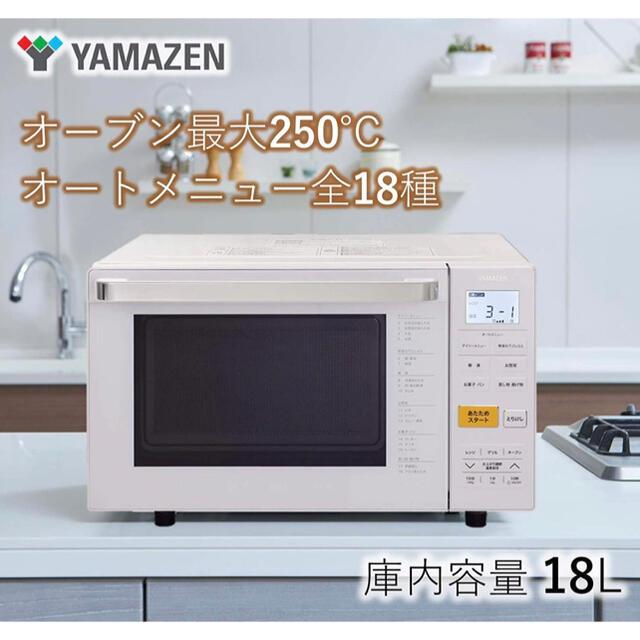 山善(ヤマゼン)のレンジ スマホ/家電/カメラの調理家電(電子レンジ)の商品写真