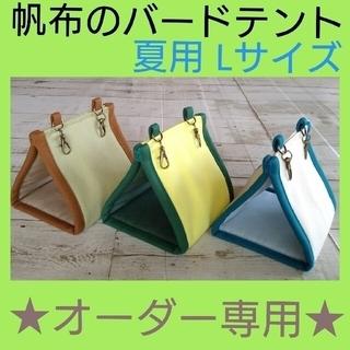 【オーダー専用】夏用 帆布のバードテント(Lサイズ)