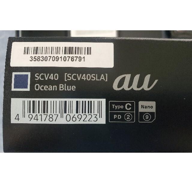 Galaxy Note9 SCV40 au SIMロック解除済み スマホ/家電/カメラのスマートフォン/携帯電話(スマートフォン本体)の商品写真