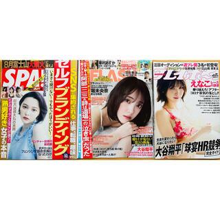 FLASH  2021年 8/3号 週刊SPA7/27 週刊プレイボーイ7/19(ニュース/総合)