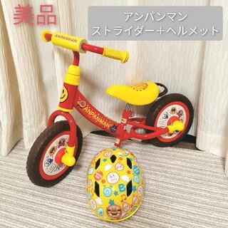 アンパンマン(アンパンマン)のアンパンマン ストライダー ちゃりんくる ヘルメット (自転車)