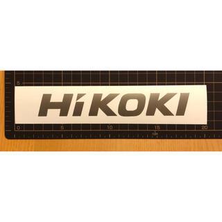 ヒタチ(日立)のハイコーキ カッティングステッカー6枚!(その他)