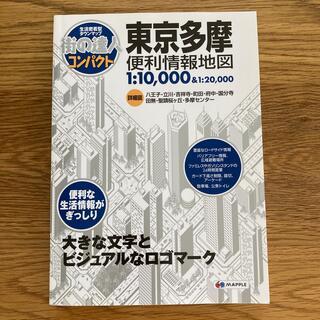 オウブンシャ(旺文社)の東京多摩 便利情報地図 街の達人コンパクト(地図/旅行ガイド)