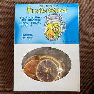 国産ドライフルーツのフルーツウォーター(フルーツ)