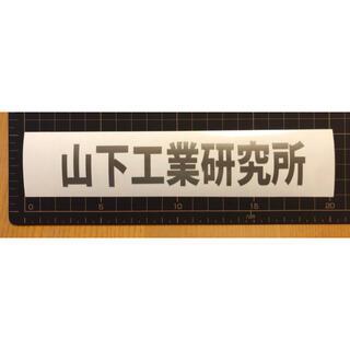コーケン 山下工業研究所 カッティングステッカー(メンテナンス用品)