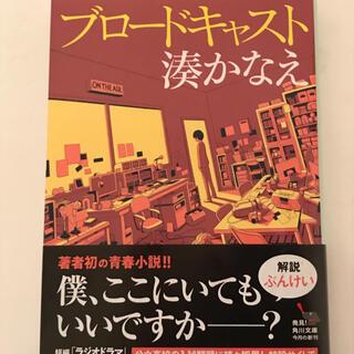 カドカワショテン(角川書店)のブロードキャスト 湊かなえ 小説(その他)