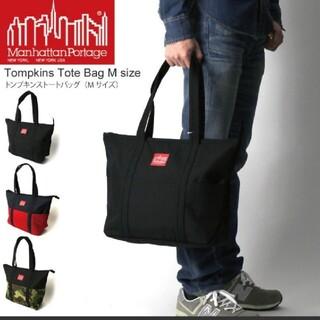 Manhattan Portage - マンハッタンポーテージ トンプキンストートバッグ(M)