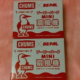 チャムス(CHUMS)のBE-PAL付録ブービーバードMINI扇風機×②(その他)