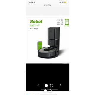 iRobot Roomba i7+ iロボット ルンバ ロボット掃除機