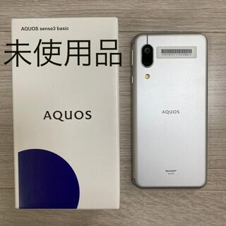 アクオス(AQUOS)の未使用品AQUOS sense3 スマホ シルバー(Androidケース)