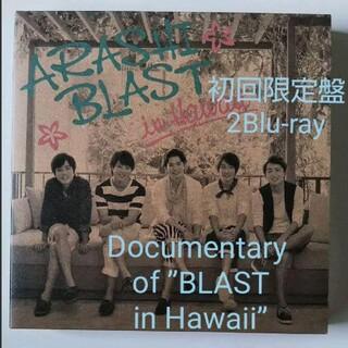 アラシ(嵐)の嵐【ARASHI BLAST in Hawaii 】初回盤 2Blu-ray(ミュージック)
