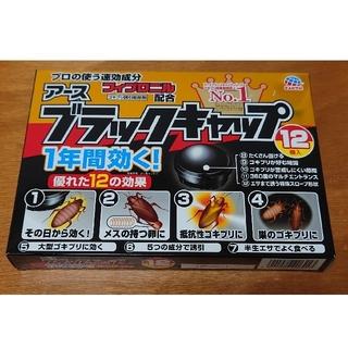 アースセイヤク(アース製薬)のブラックキャップ ゴキブリ駆除剤 アース  屋内用 12個入り(日用品/生活雑貨)