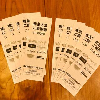 イオン(AEON)のイオンファンタジー  株主優待 2022.5.31まで(遊園地/テーマパーク)