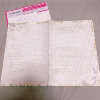 ゼクシィ 2021年6月号 清川あさみ しあわせ彩る婚姻届&ピンクの婚姻届(印刷物)