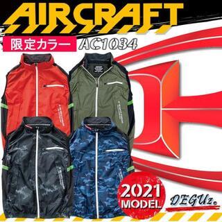 バートル(BURTLE)のAC1034D 限定色 限定ベスト単体 【 バートル ファンなし 空調服 】(ベスト)