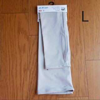 ユニクロ(UNIQLO)のユニクロUNIQLO エアリズムUVカットメッシュアームカバー L ライトグレー(手袋)