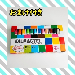 12色 オイルパステル クレヨン おまけ付き おまけ 色鉛筆 えんぴつ(クレヨン/パステル)