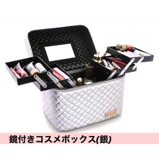鏡付きメイクボックス コスメボックス 大容量 化粧品収納 黒 鏡付き 収納 銀(メイクボックス)