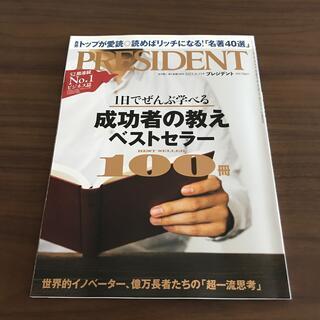 ダイヤモンドシャ(ダイヤモンド社)のPRESIDENT (プレジデント) 2021年 8/13号(ビジネス/経済/投資)