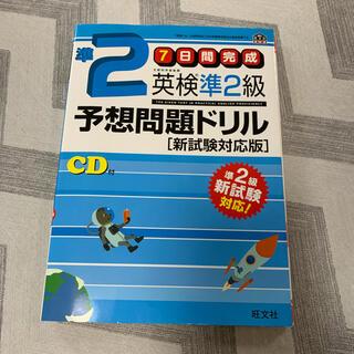 旺文社 - 英検準2級予想問題ドリル 新試験対応版