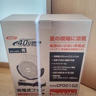 Makita - マキタ makita CF001GZ 青色 新品未開封 ※バッテリー別売