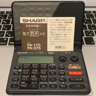 シャープ(SHARP)のほとんど未使用 シャープ 電子カナメモ(その他)