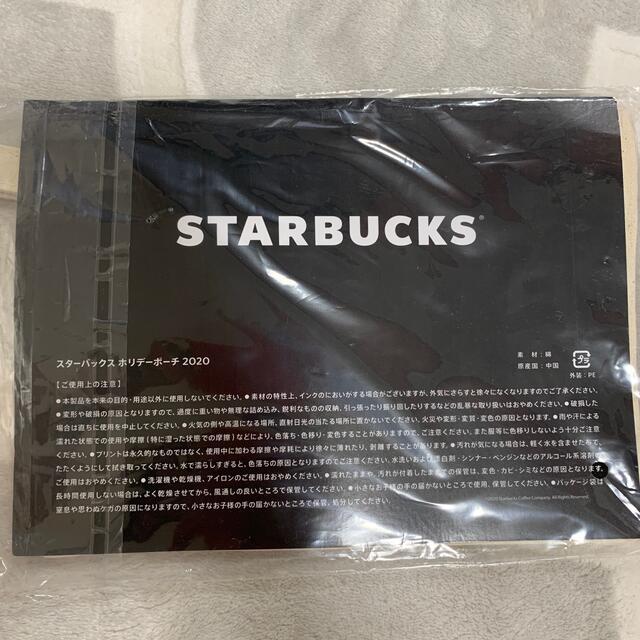 Starbucks Coffee(スターバックスコーヒー)のスターバックス ホリデーポーチ2020 レディースのファッション小物(ポーチ)の商品写真