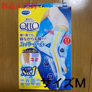 メディキュット(MediQttO)のメディキュットスーパークール (エクササイズ用品)
