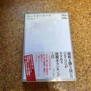 ダイヤモンド社 - 絶対内定 2008 2