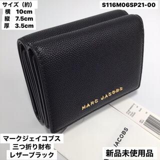 新品 マークジェイコブス ♠︎  三つ折り財布 ブラック金文字