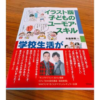 イラスト版子どものユーモア・スキル 学校生活が楽しくなる笑いのコミュニケーション(人文/社会)