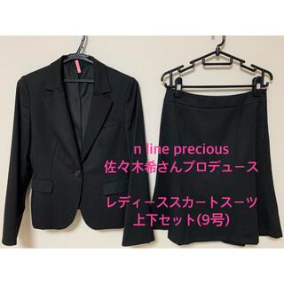 アオヤマ(青山)の青山 n line precious 佐々木希プロデュース スカートスーツ 9号(スーツ)