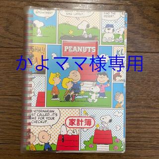 スヌーピー(SNOOPY)のスヌーピー   サンリオ 家計簿 レトロ(ノート/メモ帳/ふせん)