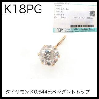 K18PG 18金ピンクゴールド ダイヤモンド0.544ct ペンダントトップ(チャーム)