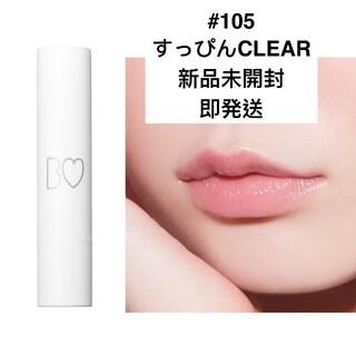 エヌエムビーフォーティーエイト(NMB48)のB IDOL ビーアイドル 105 すっぴんCLEAR 限定(口紅)