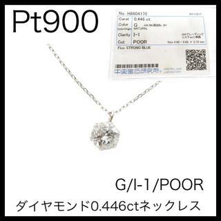 Pt900 プラチナ ダイヤモンド0.446ctネックレス 一粒ネックレス(ネックレス)