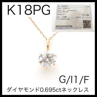 K18PG 18金ピンクゴールド ダイヤモンド0.695ctネックレス 中宝ソ(ネックレス)