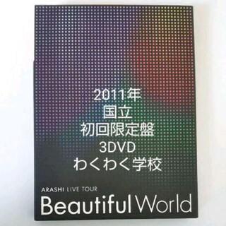 アラシ(嵐)の嵐 【Beautiful World】初回限定盤 3DVD/嵐のワクワク学校(ミュージック)