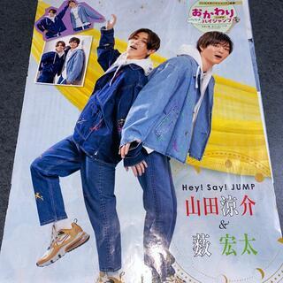 ヘイセイジャンプ(Hey! Say! JUMP)の雑誌 切り抜き 山田涼介 薮宏太(アート/エンタメ/ホビー)