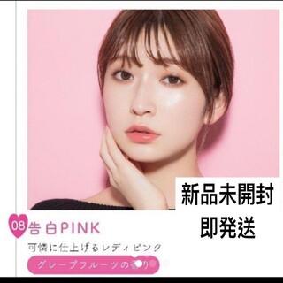 エヌエムビーフォーティーエイト(NMB48)のB IDOL ビーアイドル 08 告白ピンク 告白PINK(口紅)