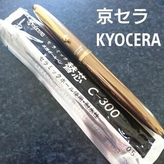 京セラ - KYOCERA京セラ セラミック CERAMICボールペン  替芯付