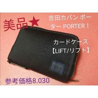 PORTER - 美品★吉田カバン ポーター PORTER!カードケース LIFT/リフトネイビー