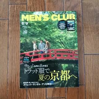 MEN'S CLUB (メンズクラブ) 2019年 09月号(ニュース/総合)