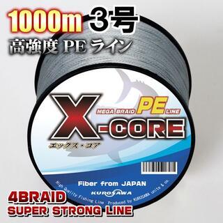 高強度PEラインX-CORE3号40lb・1000m巻き 灰 グレー!(釣り糸/ライン)
