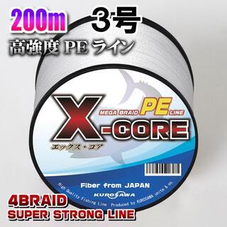 高強度PEラインX-CORE3号40lb・200m巻き 白 ホワイト!(釣り糸/ライン)