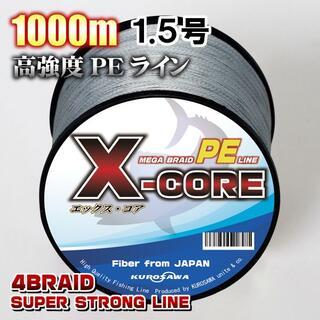 高強度PEラインX-CORE1.5号22lb・1000m巻き 灰 グレー!(釣り糸/ライン)