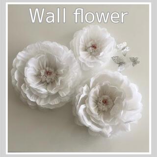 フランフラン(Francfranc)のウォールフラワー 3つセット ペーパーフラワー白 壁掛け 可愛いお花&蝶々(インテリア雑貨)